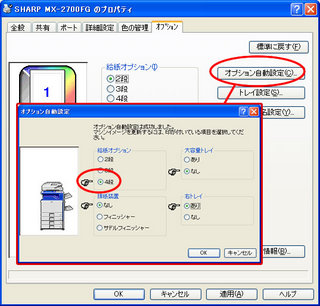 printdriver-xp3.jpg