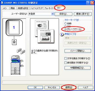 printdriver-xp4.jpg