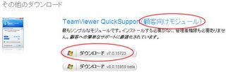 teamviewer3.jpg