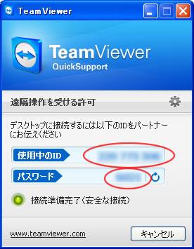 teamviewer4.jpg